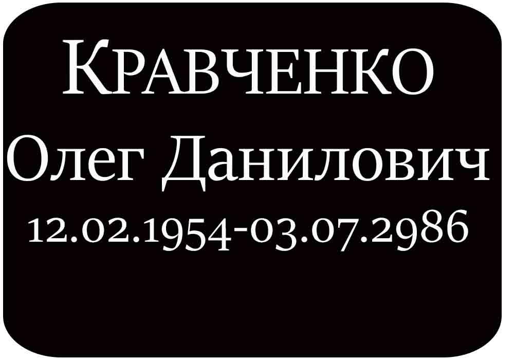 шрифт 009
