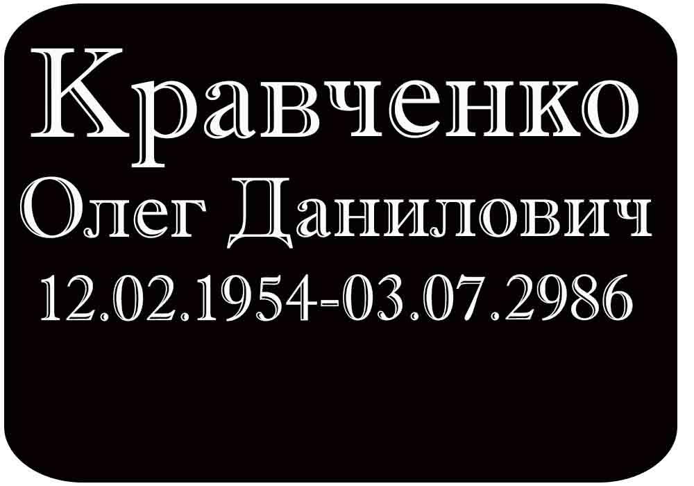 шрифт 003